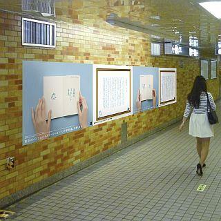 東京メトロ「ショートストーリーコンテスト」受賞作品を駅構内・車内に掲出