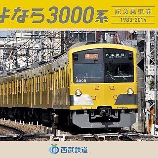 西武鉄道3000系が12月で引退! 「さよなら3000系記念乗車券」11/10販売開始
