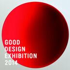 東京都・六本木で「グッドデザイン賞」受賞作品展-テーマは