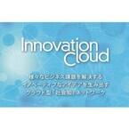 博報堂コンサル、ビジネスアイデアのクラウドソーシング Innovation Cloud