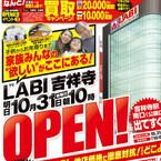 ヤマダ電機「LABI吉祥寺」、オープニングセールを開催