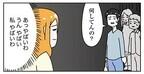 追い込まれ男子に聞く! (8)