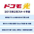 ドコモ、携帯電話と光回線のセット割「ドコモ光パック」を来年2月より提供
