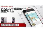 TESLA102ブランドより、全面カバータイプのiPhone 6/6 Plus用保護フィルム