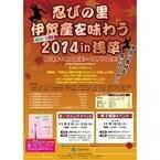 東京都台東区・浅草で、三重県伊賀市の「忍びの里 伊賀産を味わう」を開催