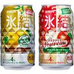 氷結「和梨」「アップルヌーヴォー」が期間限定で発売開始