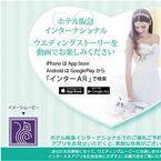 阪急電鉄の女性専用車両で、ARによるホテルブライダルの動画広告を展開開始