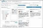 NICT、災害に関するツイートを分析して回答するシステムを試験公開
