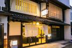 日本酒文化を発信する京町屋「おづ Kyoto - maison du sake - 」がオープン