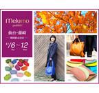 宮城県仙台市に北欧ジュエリー&バッグの専門店が期間限定でオープン