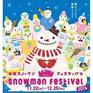 大阪府大阪市で「梅田スノーマンフェスティバル2014」--聖歌隊も登場