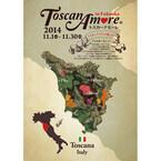 福岡県・福岡と小倉でイタリア・トスカーナのワインと料理のイベントが開催