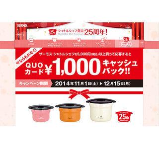 サーモスのシャトルシェフ、今だけ1,000円キャッシュバックキャンペーン