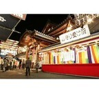 東京都・長國寺で「浅草酉の市」開催! 赤飯と煮しめのふるまいも