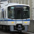南海電気鉄道と泉北高速鉄道、南海・泉北連絡普通旅客運賃など値下げを発表