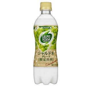 カルピス、シャルドネ果汁を加えた「カルピスソーダ」を期間限定で販売