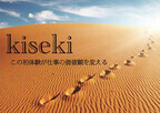 本物のマンションを建てる、体験型インターンシップ「kiseki(奇跡・軌跡)」