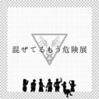 神奈川県横浜市で7人のアーティストによる挑戦「混ぜてるもう危険展」開催