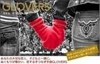カップル向け手つなぎ手袋「GLOVERS」が7色展開に