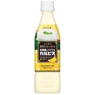 """インドの伝統的な乳酸菌飲料""""ラッシー""""を参考にした新しいカルピスが登場!"""