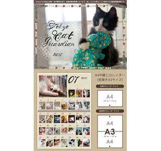有名猫たちが続々登場! 2015年チャリティーカレンダー予約受付中!