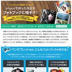 ワコム、Intuos購入者にフォトブック無料クーポンを進呈するキャンペーン