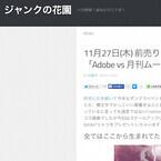 東京都・お台場で超常現象を徹底検証する「アドビvs月刊ムー」トークショー