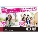 カシオ「EXILIM」、自分撮りで10万円の旅行券が当たるキャンペーン