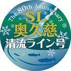 JR東日本、水郡線で運行「SL奥久慈清流ライン号」ヘッドマークデザイン発表