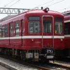 京急電鉄1000形&シーサイドライン1000型を見学・撮影するツアー、11/30開催