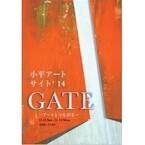 東京都小平市で「小平アートサイト2014 GATE-アートとつながる-」開催