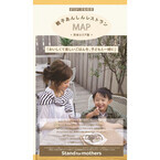 子どもをタバコの煙から守る「親子あんしんレストランMAP」を無料配布