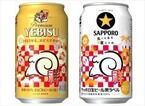 ヱビスビールとサッポロ生ビール黒ラベルに「2015年干支デザイン缶」登場