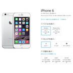 アップル、SIMフリー版iPhone 6/6Plusを1割強値上げ