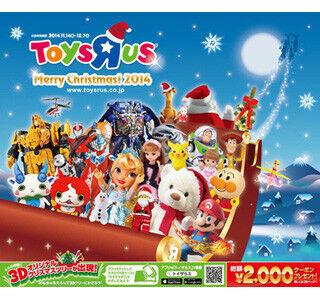 今年のクリスマスプレゼントのトレンドをトイザらスが発表