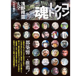 コンクリ人形師・浅野祥雲の758作品をオールカラーで収録した作品集が発売