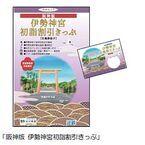 阪神・近鉄沿線の初詣に! 「伊勢神宮初詣割引きっぷ」など今年も共同で発売