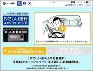 """ソニー損保、""""やさしい運転""""で保険料が戻る新しいタイプの自動車保険を販売"""