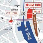 ビックカメラ、2015年2月に「渋谷東口店 別館」オープン - 売場面積1.6倍に