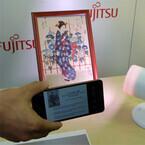 富士通研、モノに照射する光にID情報を埋め込み復元する照明技術を開発