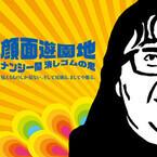東京都・渋谷で消しゴム版画家ナンシー関の個展 - ハンコ800点に映像作品も