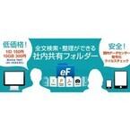 NTT Com、全文検索などに対応の中小企業向けオンラインストレージサービス