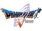 『ドラゴンクエストV 天空の花嫁』スマホ版配信决定、ドラクエIVは33%OFF