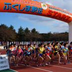 福島県内全59市町村53チームが参加する「ふくしま駅伝」開催