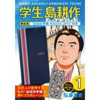 ほぼ日手帳「学生 島耕作」バージョン登場 - 単行本とコラボレーション