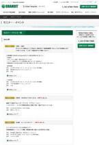 システムインテグレータ、東京と大阪で