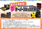 大阪で29日にマザーボードメーカー4社の製品を集めたOCイベントを開催