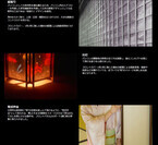 iiyama PC、「雅」のティザーサイト更新 - 新PCは行灯や襖のデザインを導入