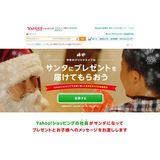 Yahoo!ショッピング、サンタが家庭訪問しXmasプレゼントを渡すプロジェクト