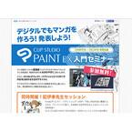 東京都・お台場で「CLIP STUDIO PAINT」での漫画制作入門セミナーを開催